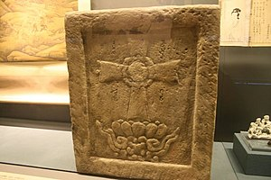 Fangshan District - Chinese stone inscription of a Nestorian Christian Cross from a monastery of Fangshan District in Beijing (then called Dadu, or Khanbaliq), dated to the Yuan Dynasty (1271-1368 AD) of medieval China.