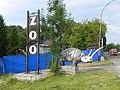 Zamość, Ogród Zoologiczny im. Stefana Milera - fotopolska.eu (220305).jpg