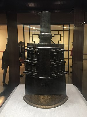 King Li of Zhou - The Zong Zhou Zhong ( Bell of Zhou), 9th century BC, National Palace Museum, Taipei.