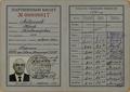 Андропов Юрий Владимирович, партийный билет.png