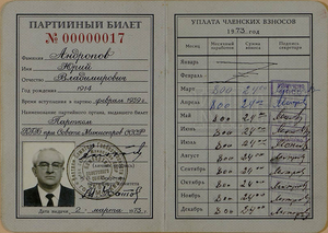 party identity card of yuri andropov one month before becoming a full member of the politburo in april 1973