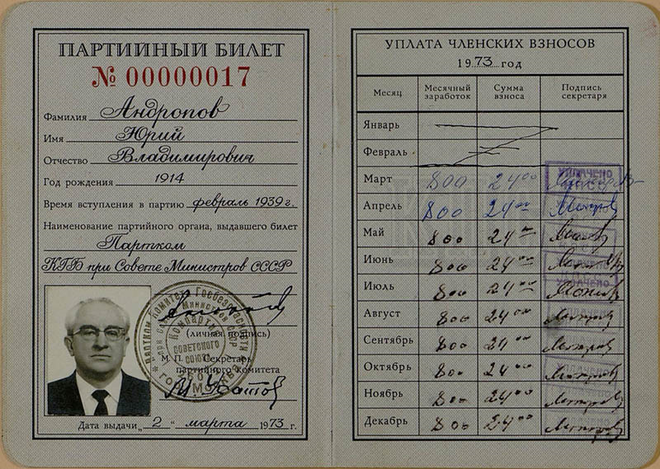 Party identity card of Yuri Andropov one month before becoming a full member of the Politburo in April 1973. Andropov Iurii Vladimirovich, partiinyi bilet.png