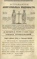 Астраханские епархиальные ведомости. 1892, №20 (16 октября).pdf