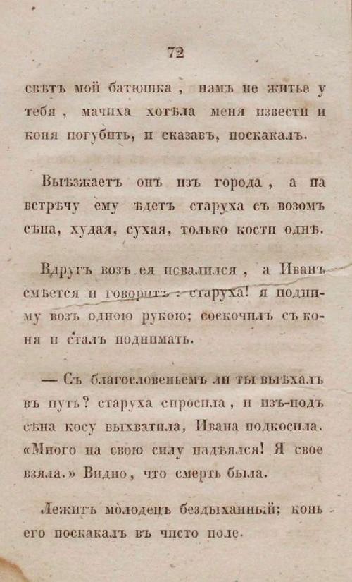 Русские народные сказки pdf скачать