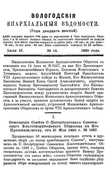 File:Вологодские епархиальные ведомости. 1890. №14.pdf