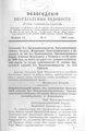 Вологодские епархиальные ведомости. 1897. №02.pdf
