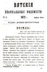 Вятские епархиальные ведомости. 1872. №08 (дух.-лит.).pdf