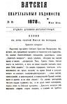 Вятские епархиальные ведомости. 1878. №10 (дух.-лит.).pdf
