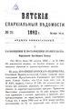 Вятские епархиальные ведомости. 1892. №20 (офиц.).pdf