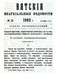 Вятские епархиальные ведомости. 1902. №19 (неофиц.).pdf