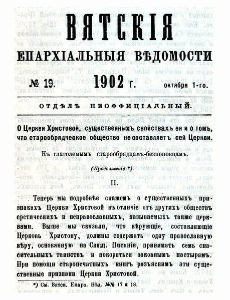 File:Вятские епархиальные ведомости. 1902. №19 (неофиц.).pdf