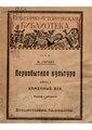Гёрнес М. Первобытная культура. Часть 1. Каменный век. (1923).pdf