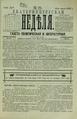 Екатеринбургская неделя. 1892. №28.pdf