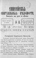 Енисейские епархиальные ведомости. 1904. №16.pdf