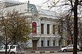 Здание Банка Гончарова 10 1.jpg