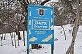 Зима у парку Заріччя у Хмельницькому. Фото 9.jpg