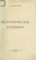 Исторические отклики 1915.PDF