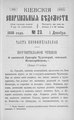 Киевские епархиальные ведомости. 1899. №23. Часть неофиц.pdf