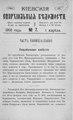 Киевские епархиальные ведомости. 1903. №07. Часть офиц.pdf