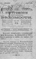 Костромские епархиальные ведомости. 1898. №24.pdf