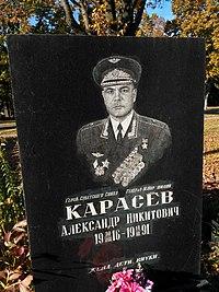 Могила Карасьов.jpg