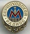Московский метрполитен Серпуховской радиус 1983.jpg