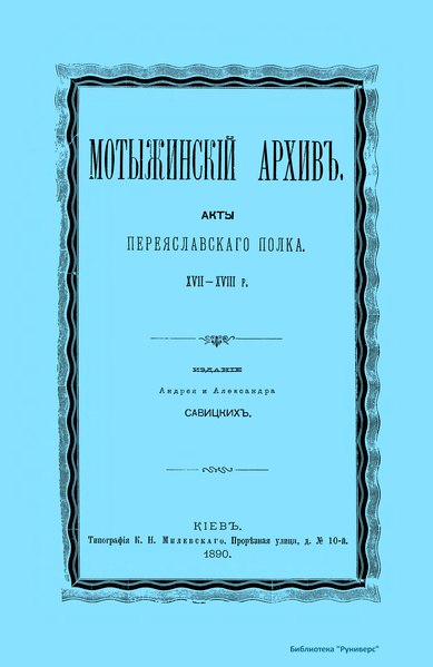 File:Мотыжинский архив Акты переяславского полка. XVII-XVIII в. 1890.djvu