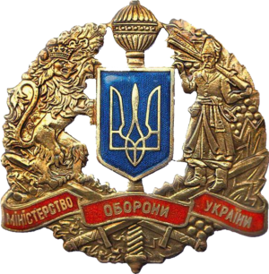 Ministry of Defence (Ukraine) - Insignia of the Ministry of Defence