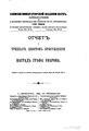 Отчет о 39-м присуждении наград графа Уварова 1899.pdf
