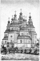 Святотроїцька церква. Новомосковськ.png