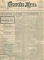 Сибирская жизнь. 1903. №084.pdf