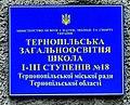 Тернопільська загальноосвітня школа № 18 - табличка - 17045424.jpg