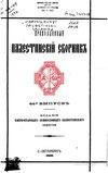 Феодосий (Олтаржевский), иеромонах. Палестинское монашество с IV до VI в. (ППС, выпуск 44. 1896).pdf