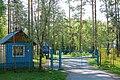 Южно-Сибирский ботанический сад. Вход.jpg
