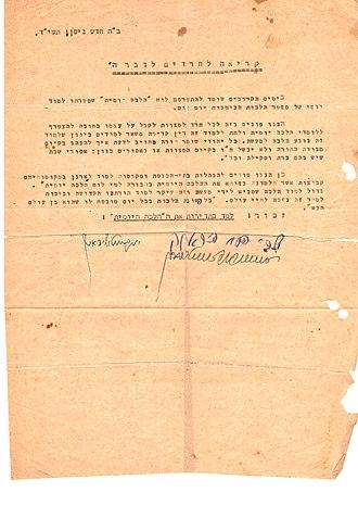 Tzvi Pesach Frank - Jerusalem Rabbi Tzvi Pesach Frank on the daily study of Jewish law