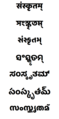 संस्कृत विभिन्न लिपियों में.png