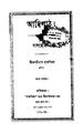 আদিপাঠ - মাজছোৱা.pdf