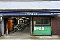イワタ預り所 (48258478211).jpg