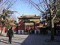 北京雍和宫 - panoramio.jpg