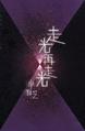 卓韻芝《走光再走光》(2008) (5122574579).png