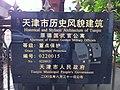 原德国武官公寓铭牌1.jpg