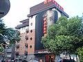 快乐家园酒店 - panoramio.jpg