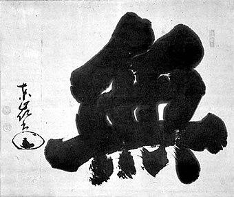 Zen - Wikiwand