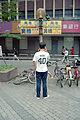 王建民球衣 (4799948579).jpg