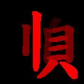 順-red.png