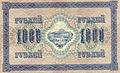 1000 рублей 1917 года. Реверс.jpg