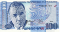100 Armenian dram - 1998 (obverse).png