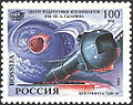1994. Марка России 0158 hi.jpg