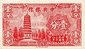 1 Cent, Central Bank of China (1939) 01.jpg