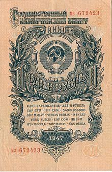 1 Rouble 1947 Front.jpg